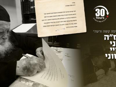 Rav Chaim Kaniefsky, shlita